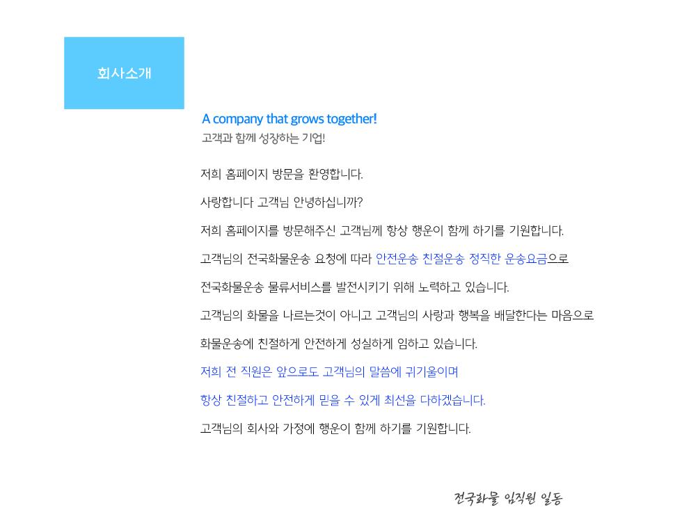 신규홈페이지 회사소개170204 copy.png